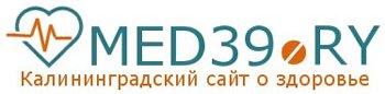 med39.ru — Калининградский сайт о здоровье