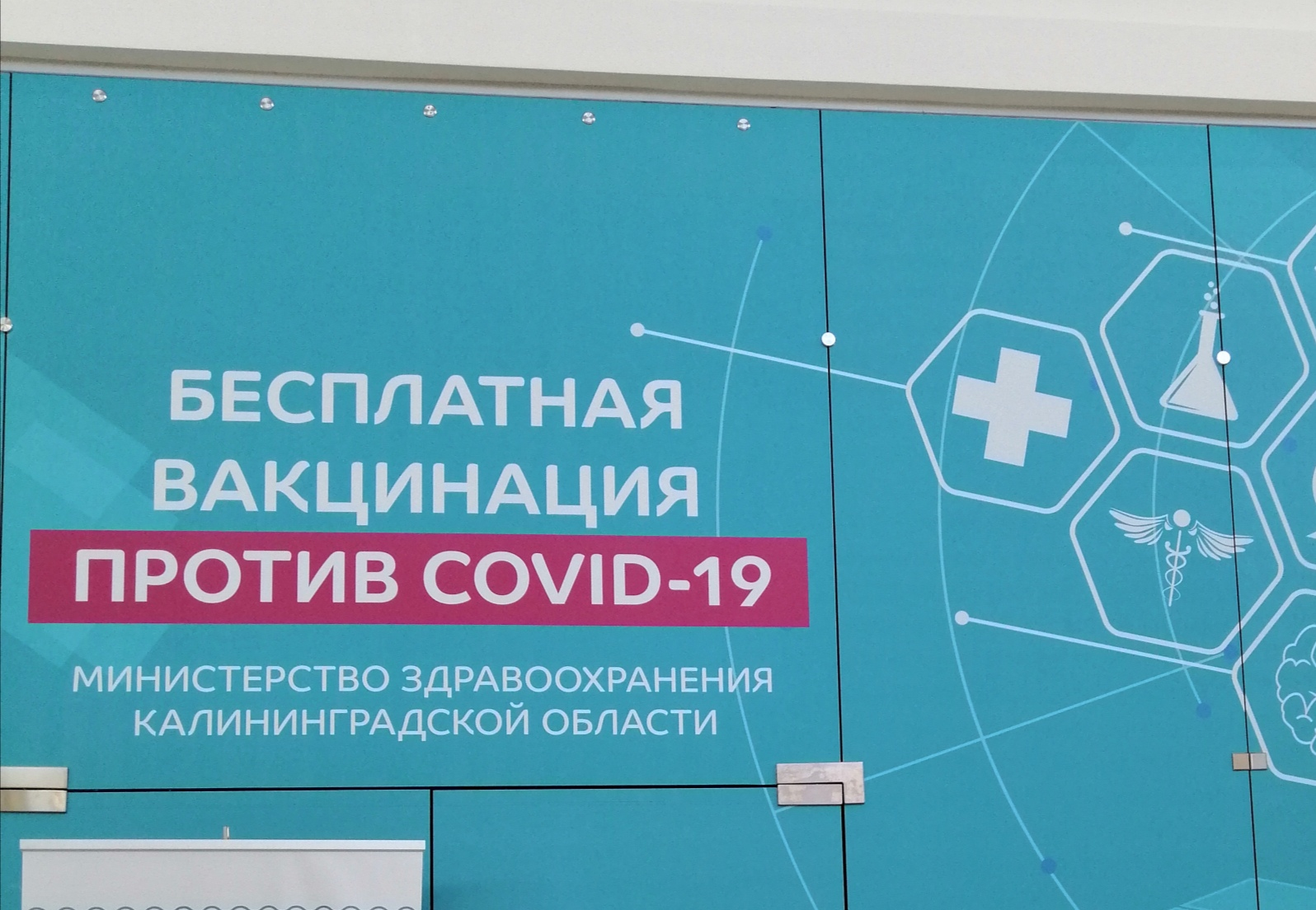 О работе мобильных пунктов вакцинации от гриппа и коронавируса с 3 по 8 октября